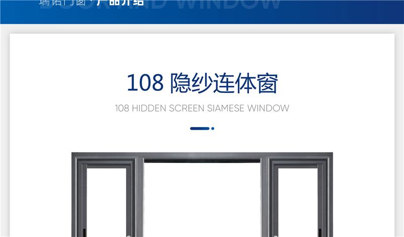108隐纱连体窗_05.jpg