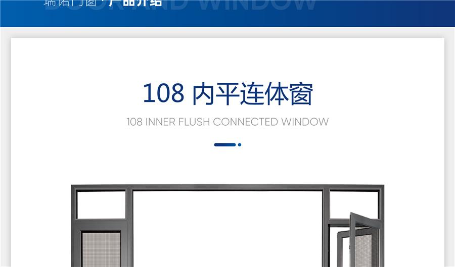 108内平连体窗_05.jpg