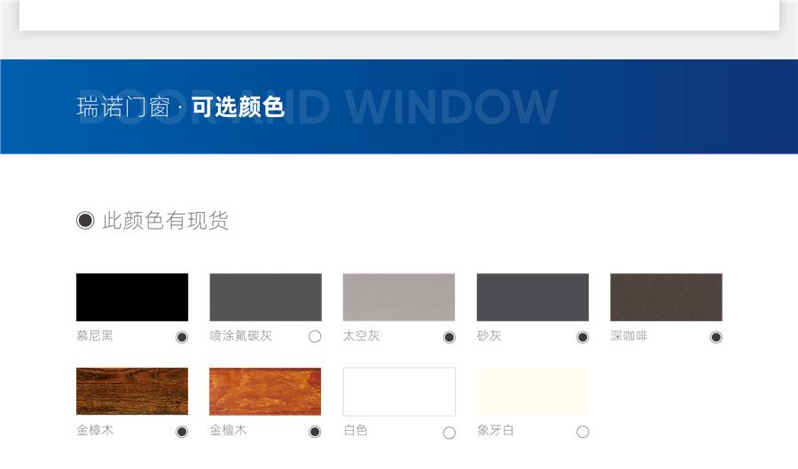 108内平连体窗_09.jpg