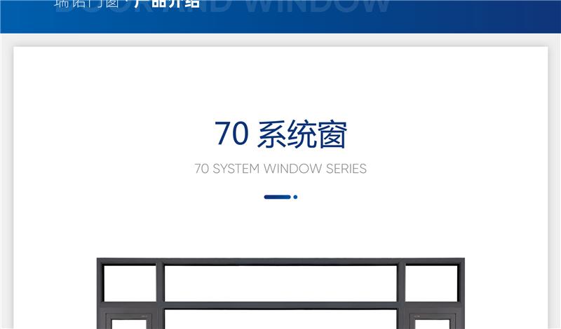 70系统窗_05.jpg