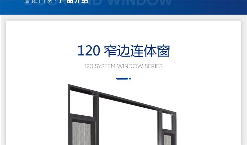 120窄边连体窗_05.jpg